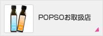 POPSOお取り扱い店